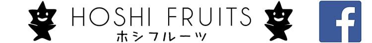 ホシフルーツfacebookリンク