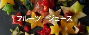 フルーツ/ジュース