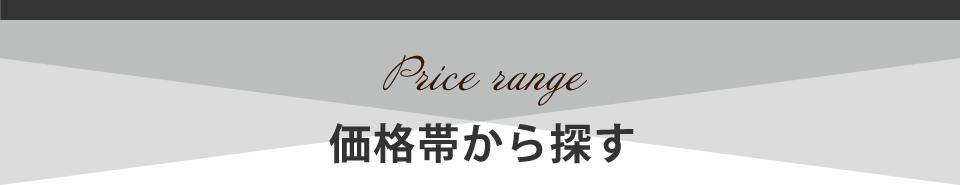 価格帯検索
